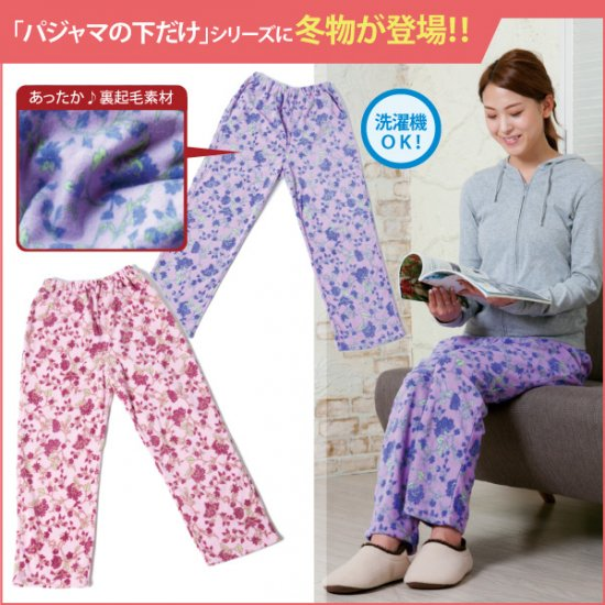 欲しかった裏起毛パジャマの下2色組 3L