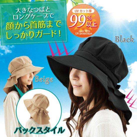 首筋まですっぽりロングケープ帽子