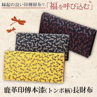 鹿革印傳本漆(トンボ柄)長財布(19-05)