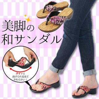 美脚の和サンダル