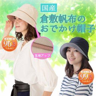 国産 倉敷帆布のおでかけ帽子