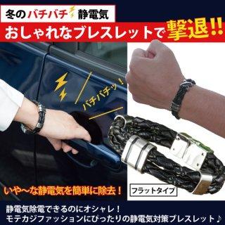 静電気除電 モテカジファッションブレス フラット