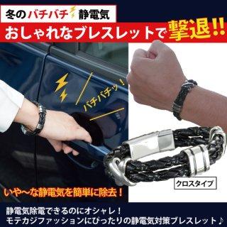 静電気除電 モテカジファッションブレス クロス