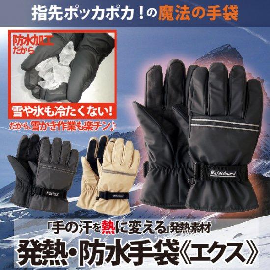 【東洋紡発熱繊維使用】発熱・防水手袋《エクス》