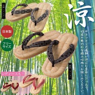 竹皮健康スポンジ草履
