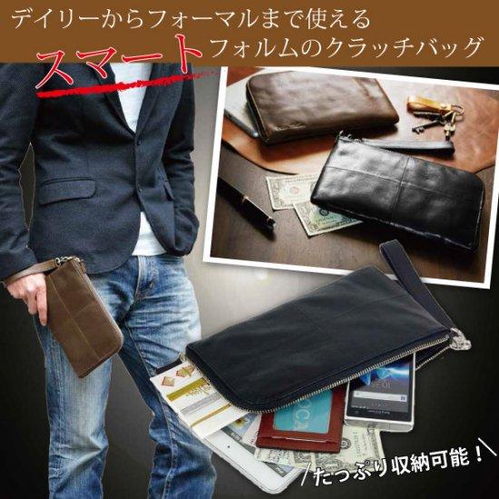 たっぷ IN スマートクラッチバッグ