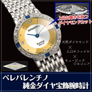 ペレバレンチノ純金ダイヤ宝飾時計