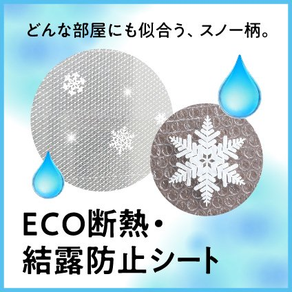 ECO断熱・結露防止シート(3本組)