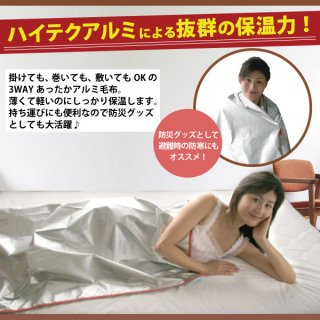 温かアルミ毛布