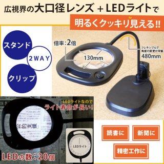 スタンド&クリップ式 2WAY LED付ルーペ