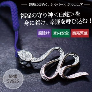福禄白蛇(根付け付き)