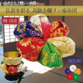 花型 リン5色座布団