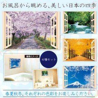 お風呂のポスター(日本の四季)4枚セット
