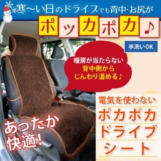 電気を使わない ぽかぽかドライブシート