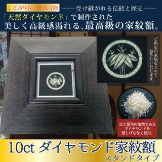 10ctダイヤモンド家紋額(スタンドタイプ)