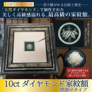 10ctダイヤモンド家紋額(壁掛けタイプ)