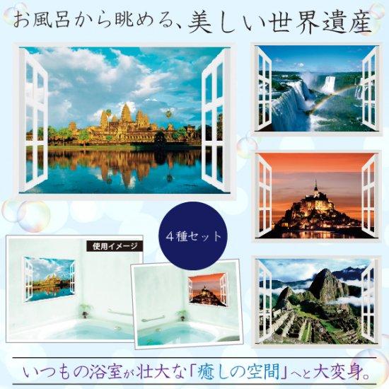 お風呂のポスター(世界遺産)4枚セット