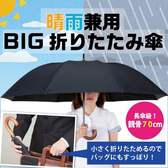 大きな日陰を持ち運べるイイトコドリ傘