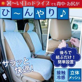 涼感ドライブシート (2枚組)