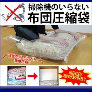 掃除機のいらない布団圧縮袋 2枚組