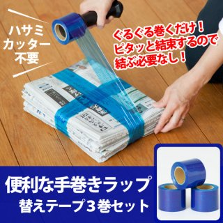 便利な手巻きラップ 替えテープ3巻組