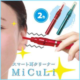 スマート耳クリーナー MiCuLi