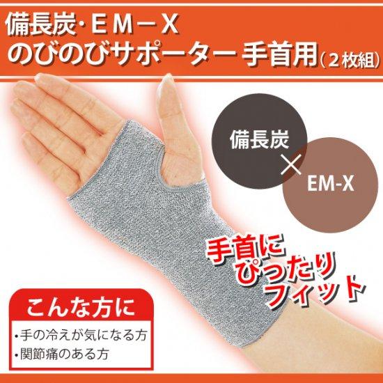 備長炭EM−X のびのびサポーター 手首用(2枚組)