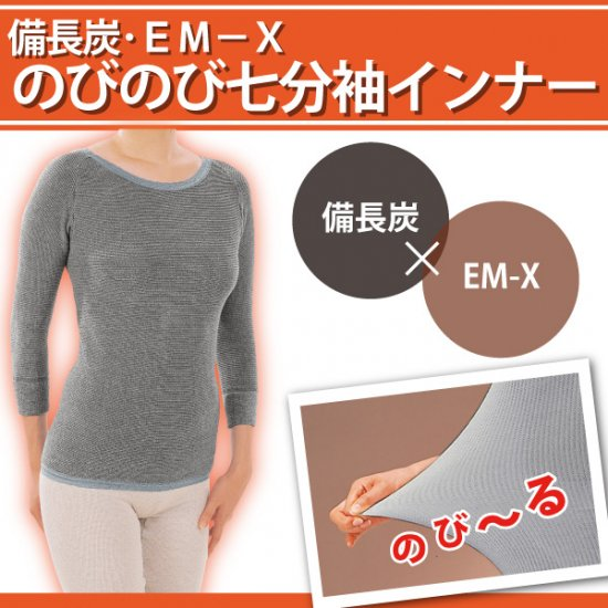 備長炭EM−X のびのびインナー7分袖