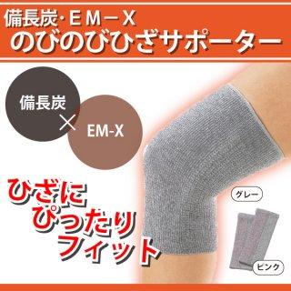 備長炭EM−X のびのびひざサポーター(2枚組)