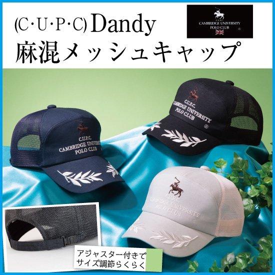 (C・U・P・C)Dandy麻混メッシュキャップ