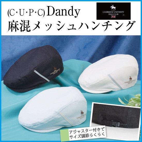 (C・U・P・C)Dandy麻混メッシュハンチング