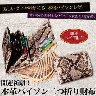 全面ニシキヘビ 二つ折り財布