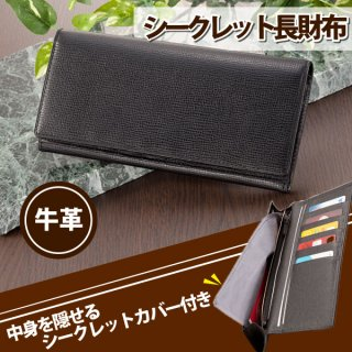 シークレット長財布
