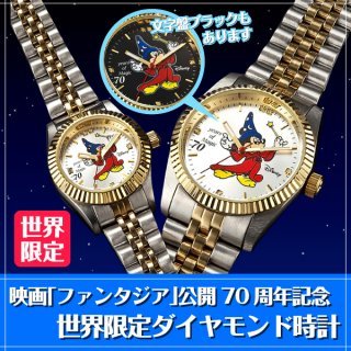 ファンタジア70周年記念 世界限定ダイヤモンド時計