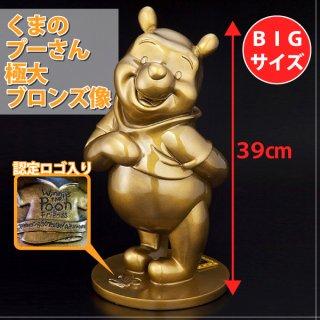 くまのプーさん極大ブロンズ像