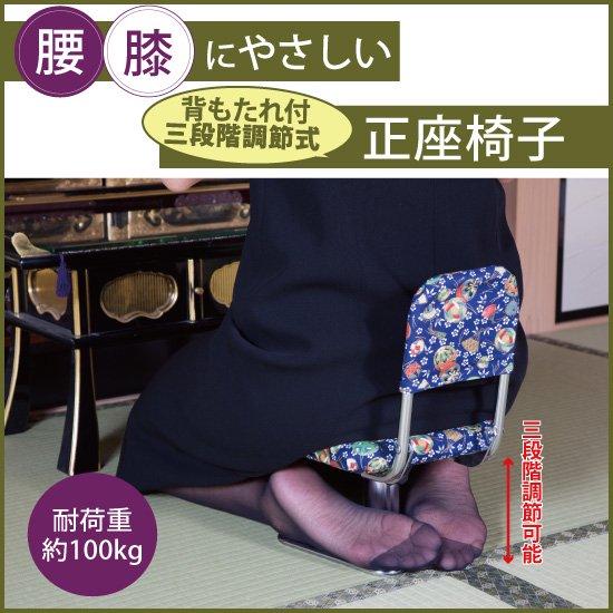 背もたれ付き三段階調節式らく座いす