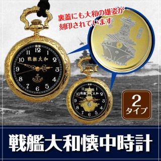 戦艦大和懐中時計