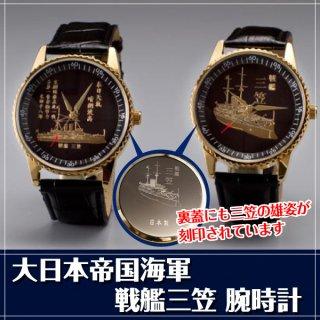 大日本帝国海軍 戦艦三笠腕時計