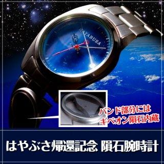はやぶさ帰還記念「隕石腕時計」