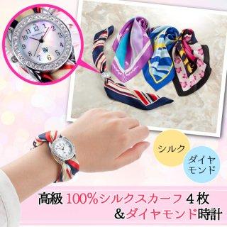 高級100%シルクスカーフ4枚&ダイヤモンド時計