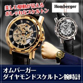 オムバーガー ダイヤモンドスケルトン腕時計