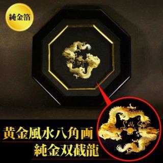 黄金風水八角画 純金双截龍