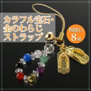 カラフル宝石・金のわらじストラップ