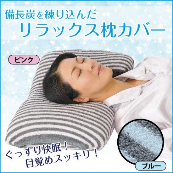 リラックス備長炭枕カバー