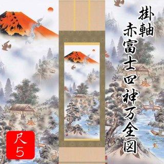 掛軸 赤富士四神万全図