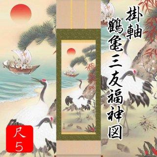 掛軸 鶴亀三友福神図