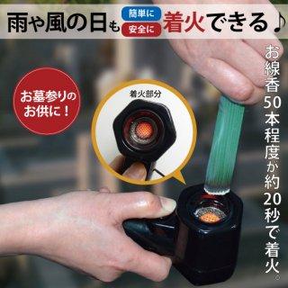 ターボ式線香ライター