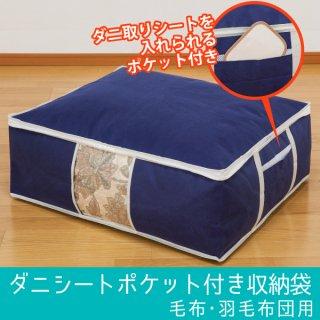 ダニシートポケット付き収納袋 毛布・羽毛布団用