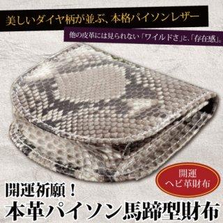馬蹄型 本革パイソン財布