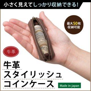 牛革スタイリッシュコインケース
